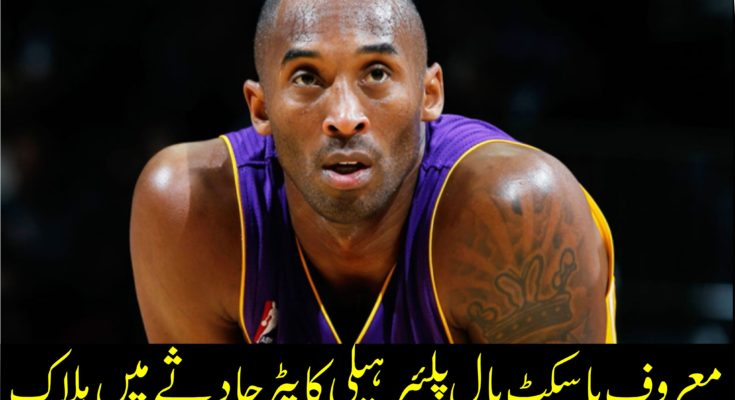 Leading basketball player Kobe Bryant killed in helicopter crash