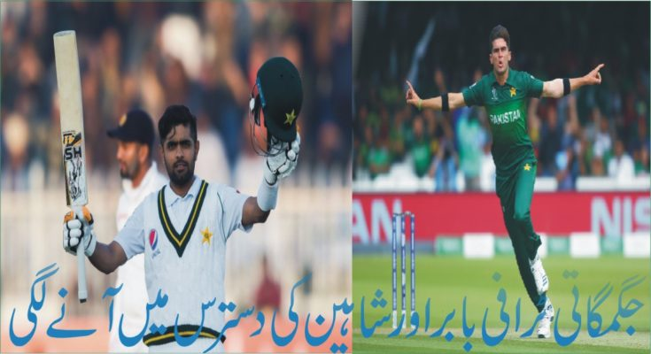 The sparkling trophy came into the hands of Babar and Shaheen