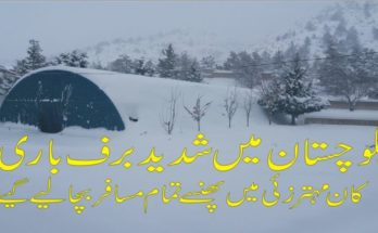 Heavy snowfall in Balochistan