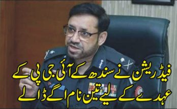 Federation Puts Forward Three Names For The Post Of Sindh IGP