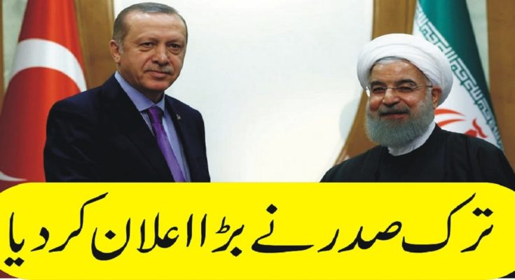 Great announcement of Turkish President