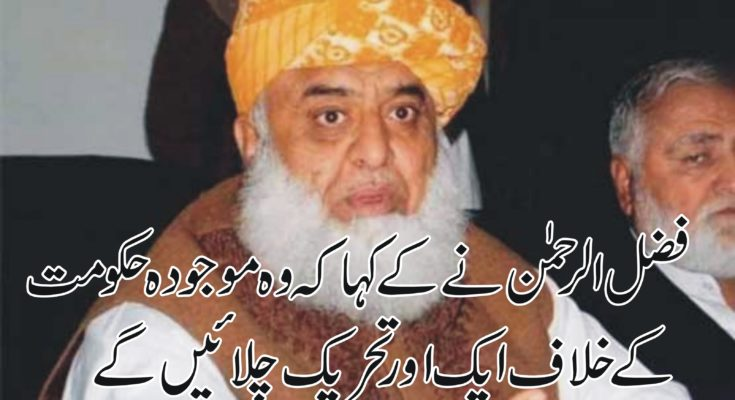 Fazlur Rehman said that they will launch another movement against the incumbent govt.