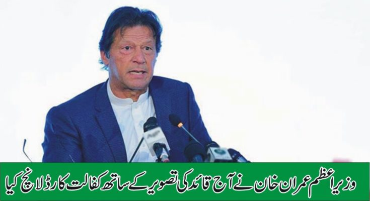 PM Imran launches Kifalat Card with Quaid's picture today