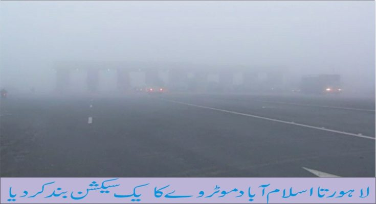 A section of Lahore-Islamabad motorway has been closed