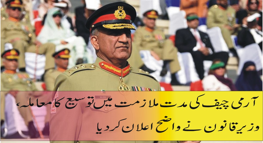 Army Chief's term of extension of employment