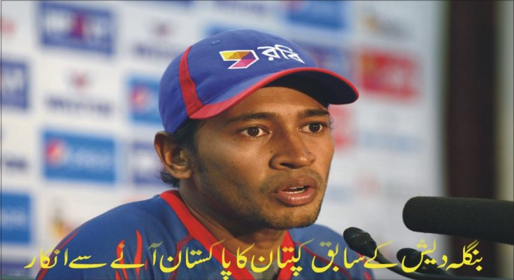 Former Bangladesh cricket captain refuses to come to Pakistan