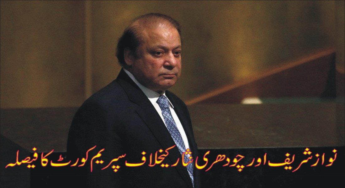 Petition filed against Supreme Court against Nawaz Sharif and Chaudhry Nisar