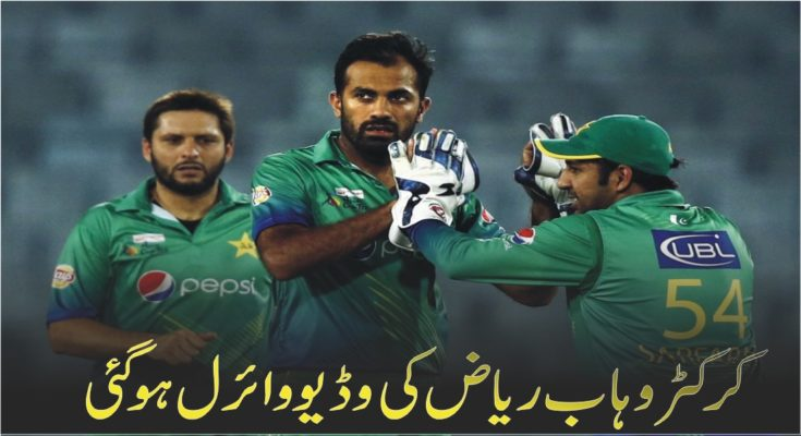 Videos of cricketer Wahab Riaz went viral
