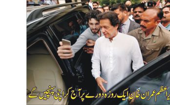 Prime Minister Imran Khan will arrive in Karachi today for a one-day visit