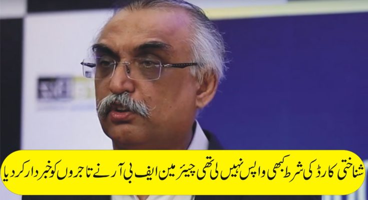 """""""Identity Card Terms Never Returned"""" Chairman FBR Traders News"""