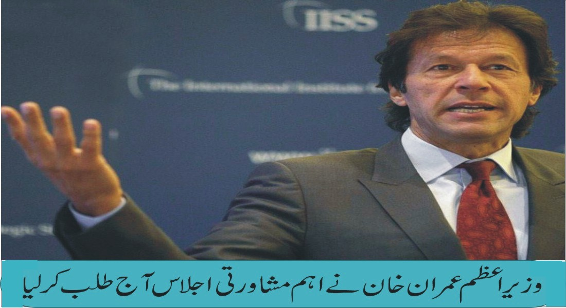 Prime Minister Imran Khan called for important consultation meeting