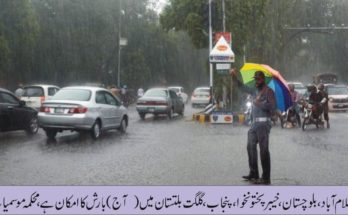 Islamabad, Balochistan, Khyber Pakhtunkhwa, Punjab, Gilgit-Baltistan likely to rain (today), Meteorological Department