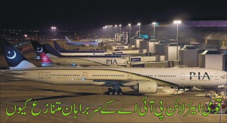 Why National Airline PIA Heads Controversial?