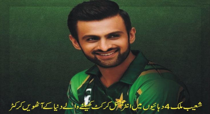 Shoaib Malik is the eighth cricketer in the world to play international cricket in 4 decades