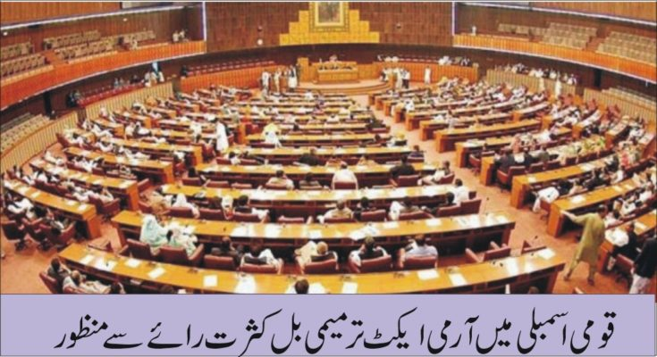 The Army Act Amendment Bill passed unanimously in the National Assembly