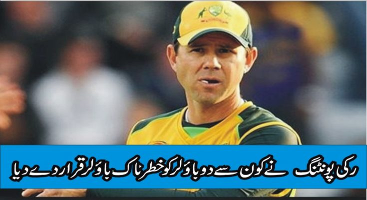 Ricky Ponting described two bowlers as the best and most dangerous bowlers
