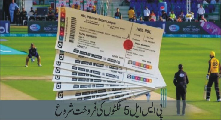 Online booking of PSL 5 tickets started