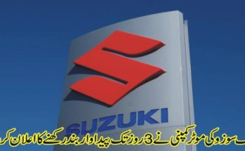Pak Suzuki announces production shutdown for 3 days