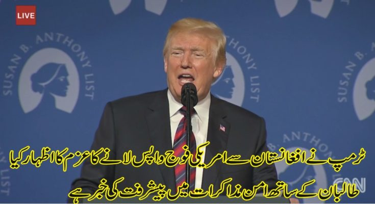 Trump vows to bring back US troops from Afghanistan; reports progress in peace talks with Taliban