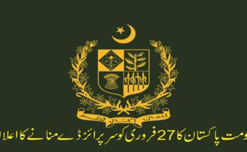 Government decides to celebrate Surprise Day nationwide February 27