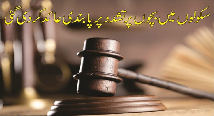 Islamabad High Court bans violence on children in schools