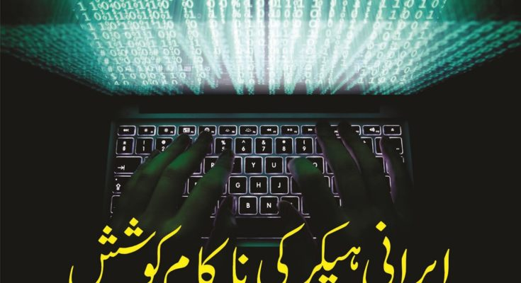 Iranian hackers attempt to hack e-mail to become journalist: cyber security companies