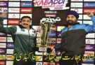 Kabaddi World Cup final Pakistan beat India and won the title
