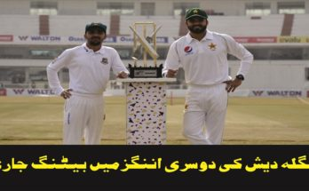 Rawalpindi Test; Bangladesh batting in second innings