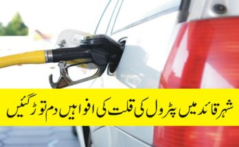 Rumors of a petrol shortage in the city of Quaid have dissipated