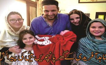 Lala shares photo of younger daughter Shahid Afridi's fifth daughter born
