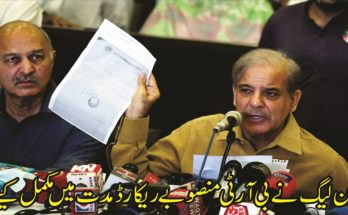 The PML-N completed the BRT project in a record time: Shehbaz Sharif